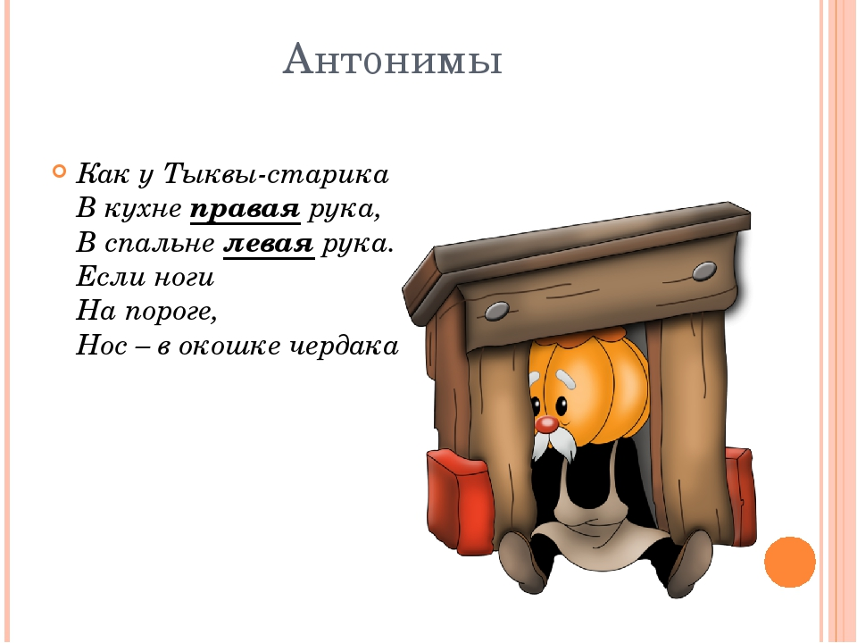 Антонимы Как у Тыквы-старика В кухне правая рука, В спальне левая рука. Если...
