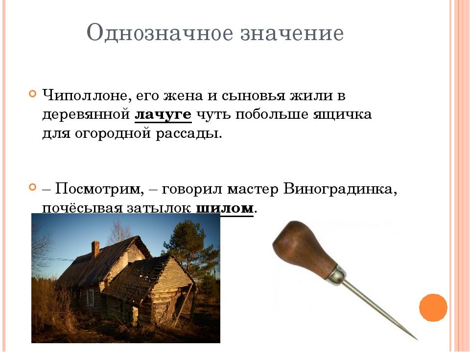 Однозначное значение Чиполлоне, его жена и сыновья жили в деревянной лачуге ч...