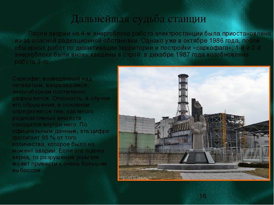 После аварии на 4-м энергоблоке работа электростанции была приостановлена и...