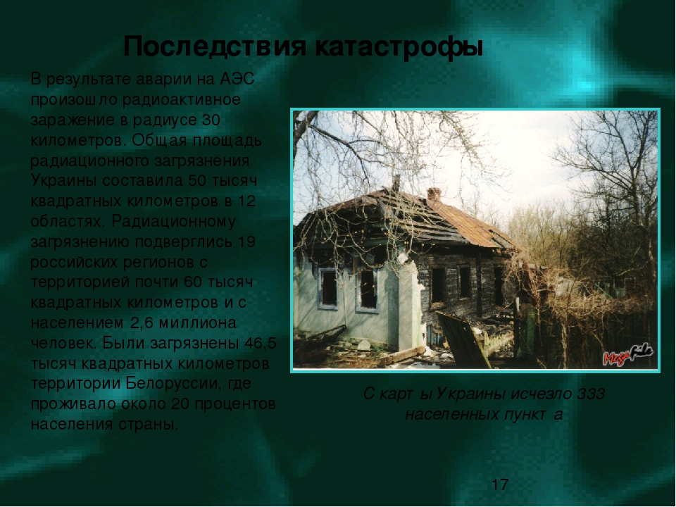 Последствия катастрофы В результате аварии на АЭС произошло радиоактивное за...
