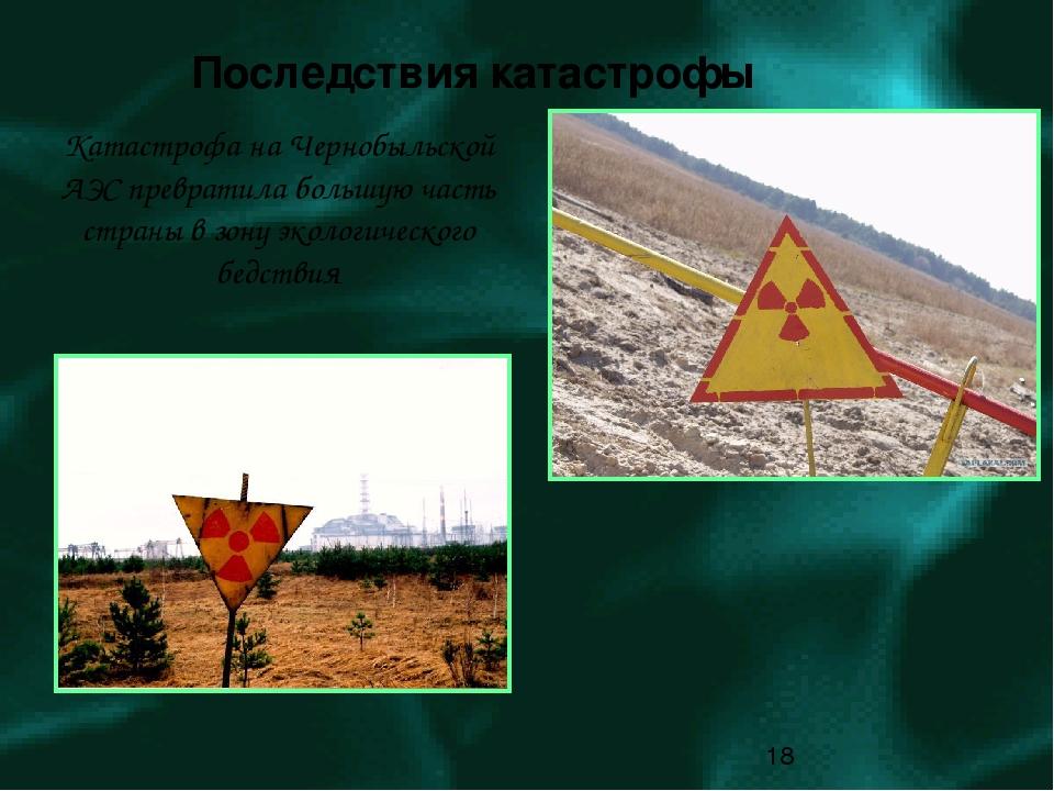 Последствия катастрофы Катастрофа на Чернобыльской АЭС превратила большую ча...