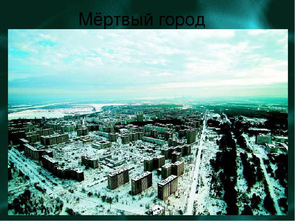 Мёртвый город