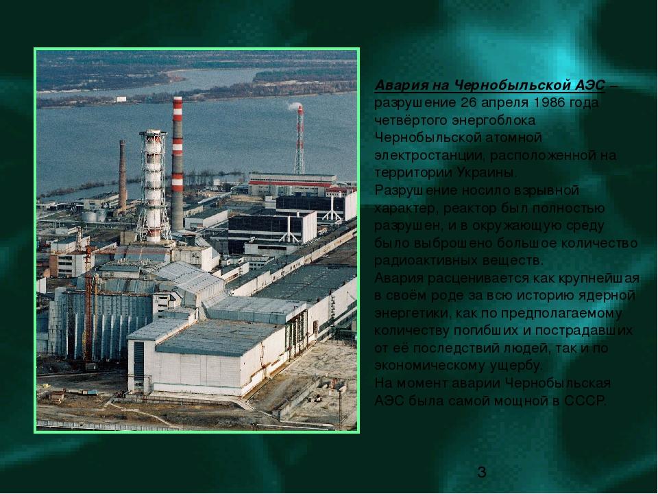 Авария на Чернобыльской АЭС − разрушение 26 апреля 1986 года четвёртого энер...