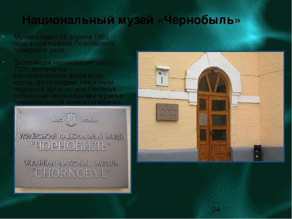 Музей открыт 26 апреля 1992 года в помещении Подольского пожарного депо. Экс...