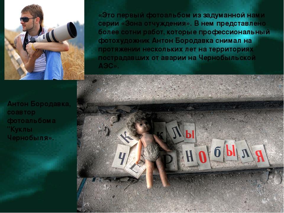 """Антон Бородавка, соавтор фотоальбома """"Куклы Чернобыля». «Это первый фотоальбо..."""