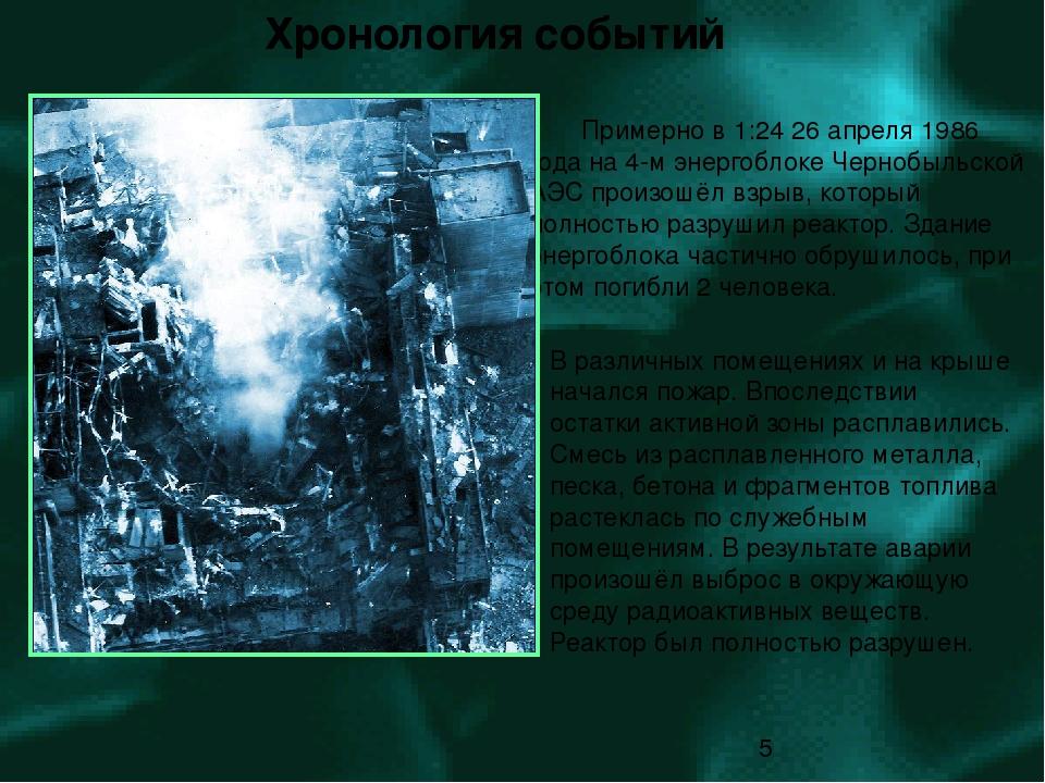 Хронология событий Примерно в 1:24 26 апреля 1986 года на 4-м энергоблоке Ч...