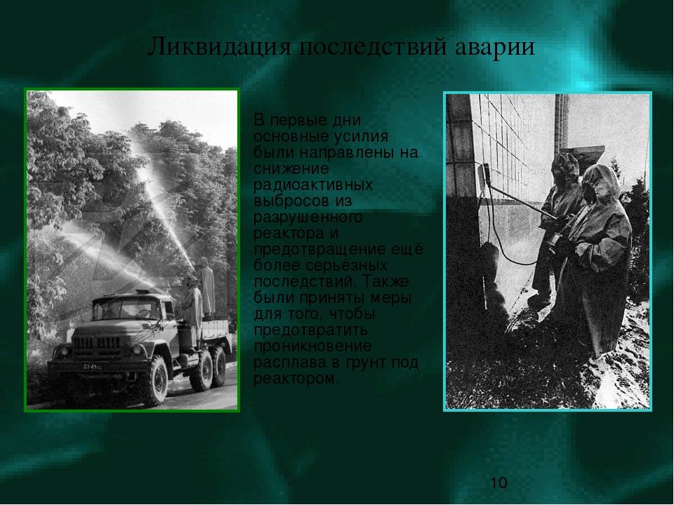Ликвидация последствий аварии В первые дни основные усилия были направлены н...