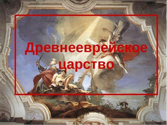 ПРЕЗЕНТАЦИЯ ДРЕВНЕЕВРЕЙСКОЕ ЦАРСТВО 5 КЛАСС СКАЧАТЬ БЕСПЛАТНО
