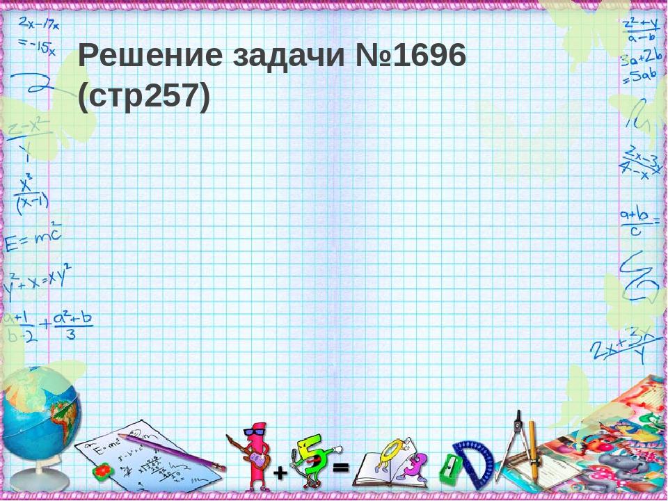 Решение задачи №1696 (стр257)