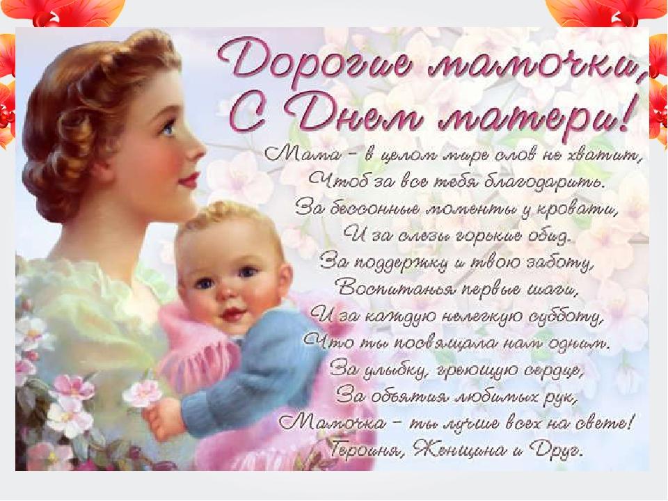 Открытка с поздравлением к дню матери
