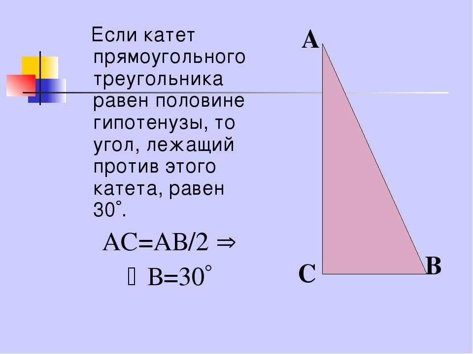 катеты прямоугольного треугольника картинки большие шумы этой