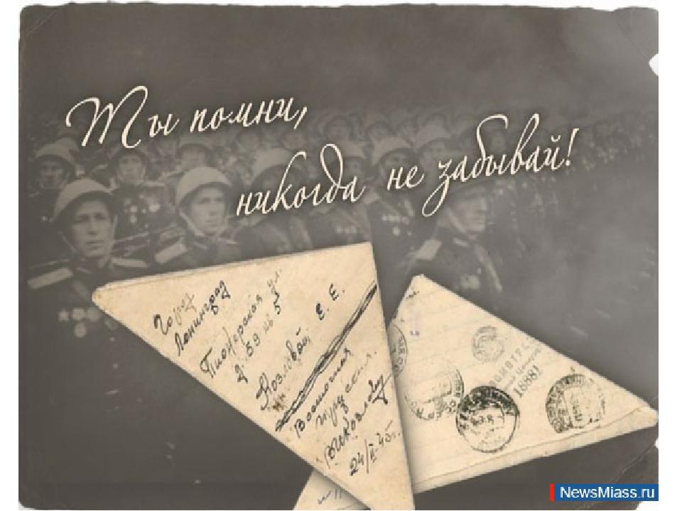 Помните писали на открытках