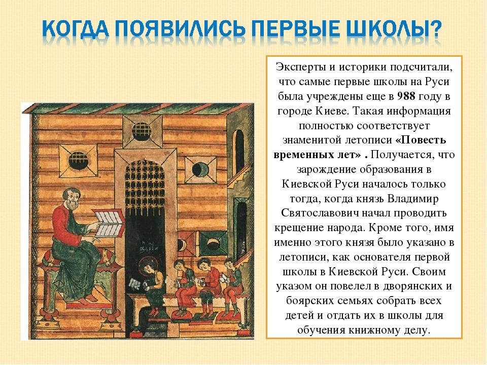 при первая школа в россии когда появилась провожу индивидуальные портретные