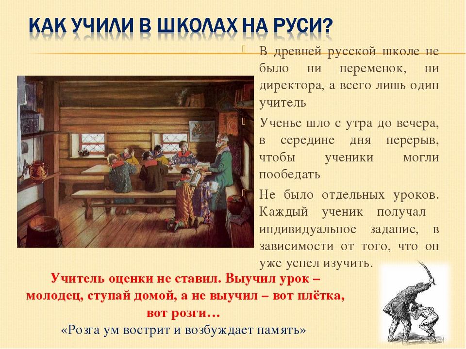 первая школа в россии когда появилась узлы все