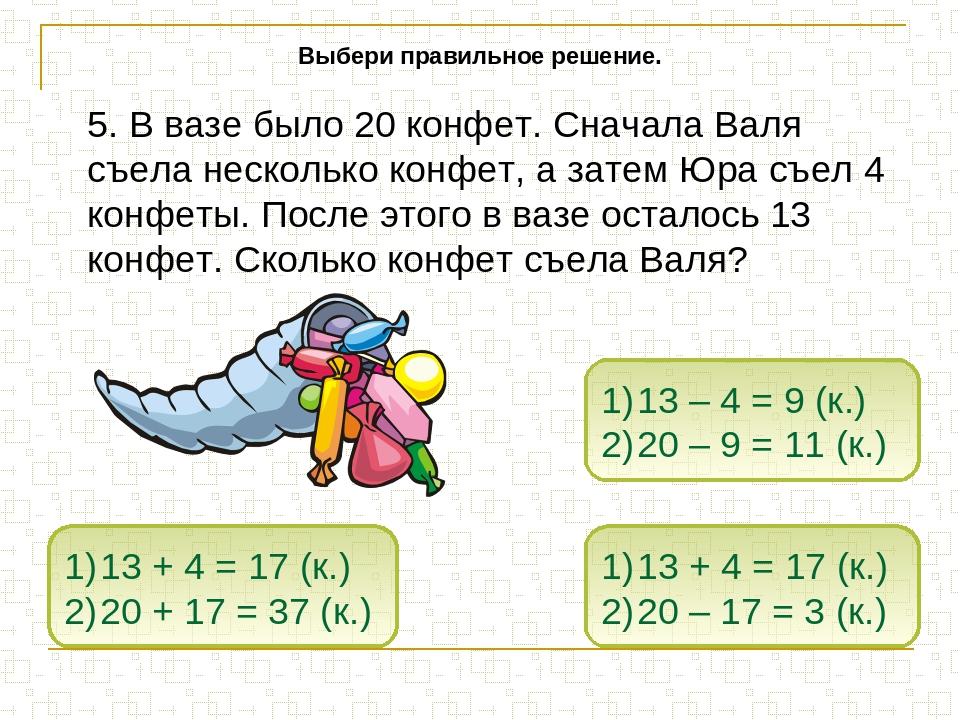 Решение задачи 7 математика 2класс