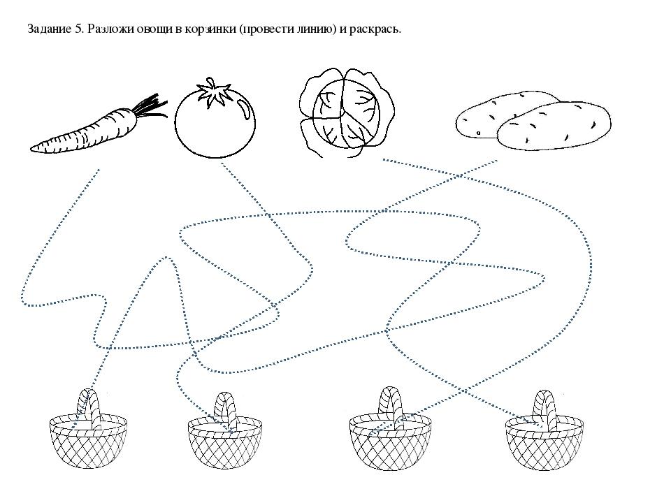 Графомоторика сад-огород картинки, где смешные
