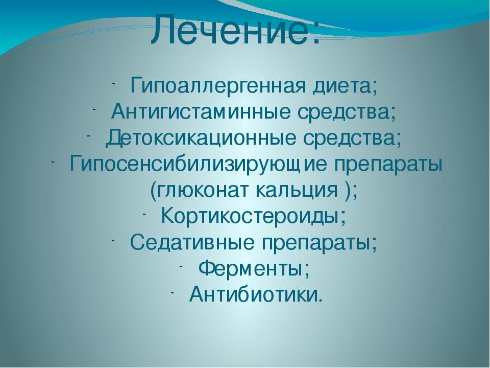 Лечение: Гипоаллергенная диета; Антигистаминные средства; Детоксикационные ср...