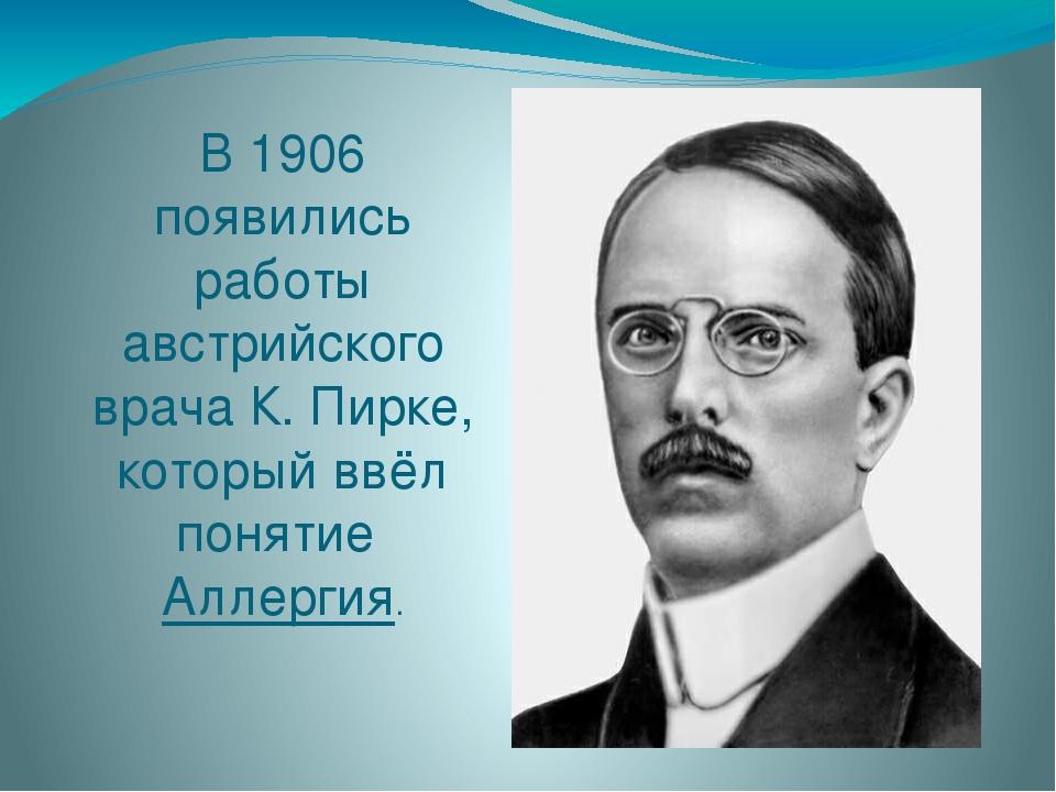 В 1906 появились работы австрийского врача К. Пирке, который ввёл понятие Алл...
