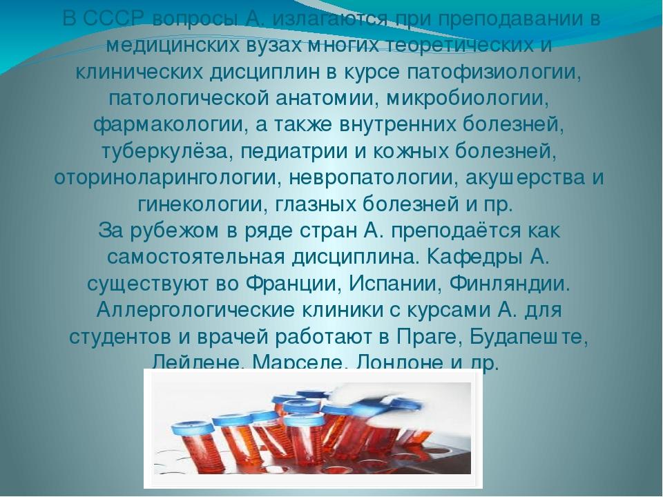 В СССР вопросы А. излагаются при преподавании в медицинских вузах многих тео...