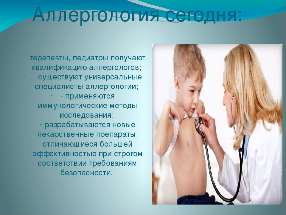 Аллергология сегодня: терапевты, педиатры получают квалификацию аллергологов;...