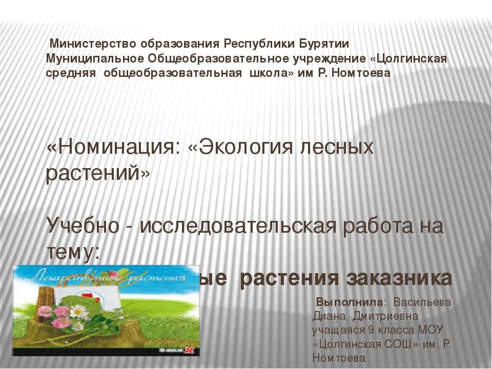 Министерство образования Республики Бурятии Муниципальное Общеобразовательно...