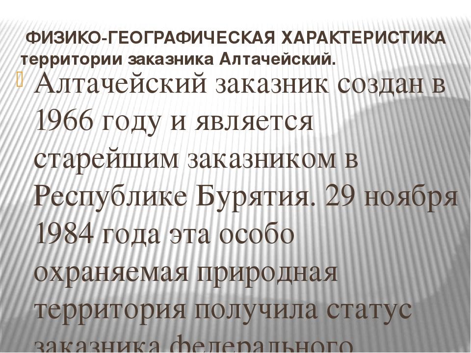 ФИЗИКО-ГЕОГРАФИЧЕСКАЯ ХАРАКТЕРИСТИКА территории заказника Алтачейский. Алтач...
