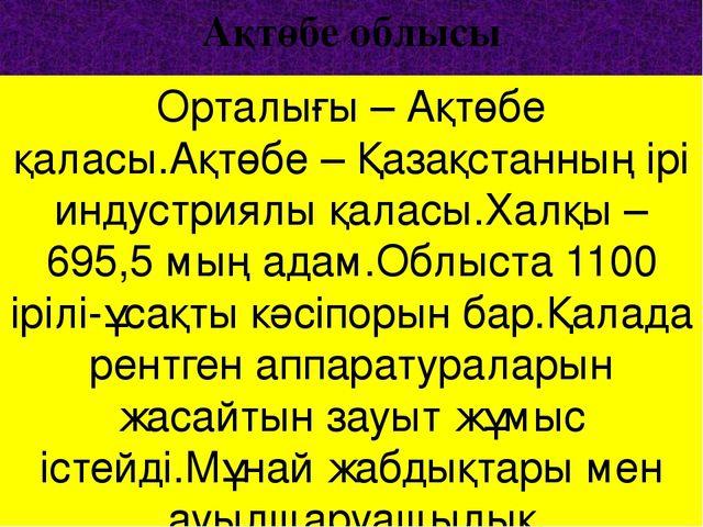 Батыс Қазақстан Облысы Реферат