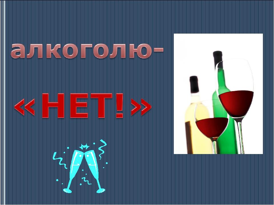 Сценарий мероприятия алкоголю нет