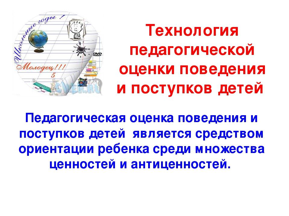 Технология педагогической оценки поведения и поступков детей Педагогическая о...