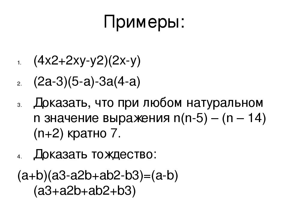 Примеры: (4х2+2ху-у2)(2х-у) (2а-3)(5-а)-3а(4-а) Доказать, что при любом натур...
