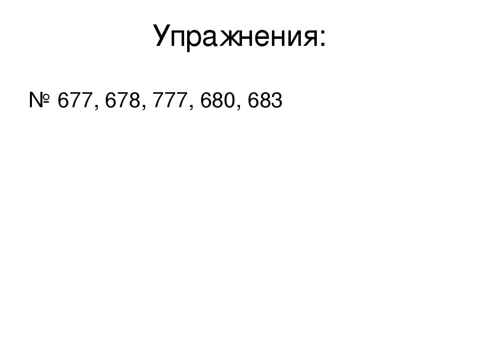 Упражнения: № 677, 678, 777, 680, 683