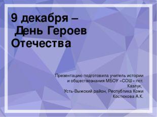 9 декабря – День Героев Отечества Презентацию подготовила учитель истории и