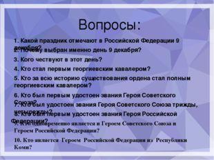 Вопросы: 1. Какой праздник отмечают в Российской Федерации 9 декабря? 2. Поч