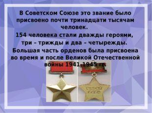 В Советском Союзе это звание было присвоено почти тринадцати тысячам человек