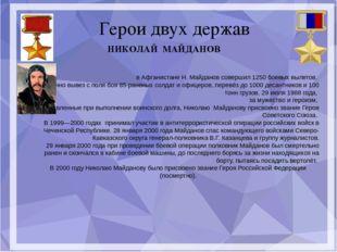 Герои двух держав в Афганистане Н. Майданов совершил 1250 боевых вылетов. Ли