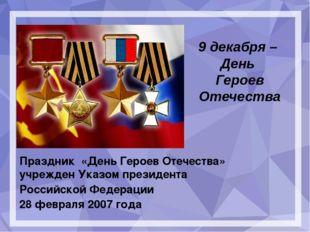 Праздник «День Героев Отечества» учрежден Указом президента Российской Федер