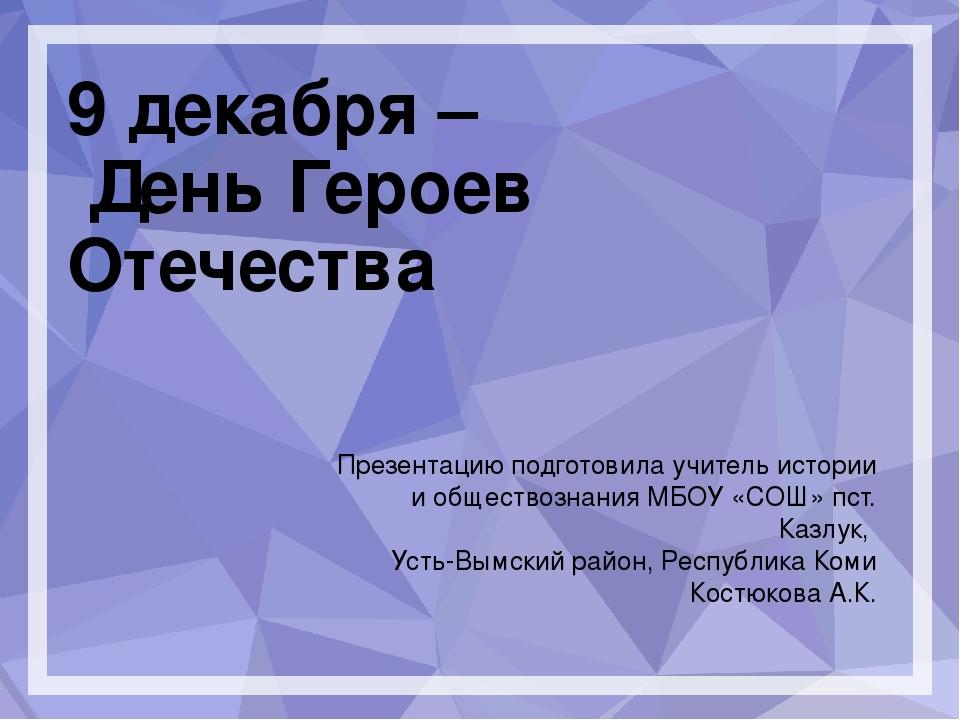 9 декабря – День Героев Отечества Презентацию подготовила учитель истории и...