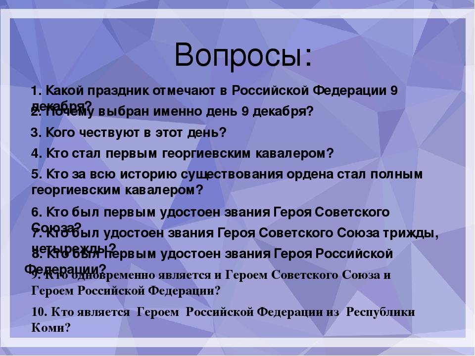 Вопросы: 1. Какой праздник отмечают в Российской Федерации 9 декабря? 2. Поч...