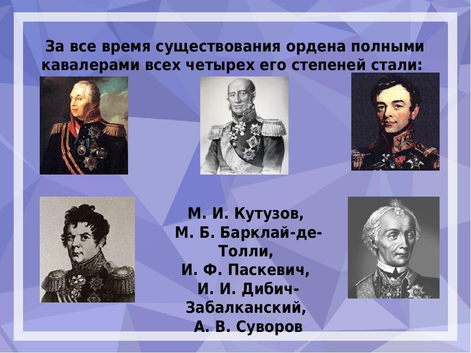 За все время существования ордена полными кавалерами всех четырех его степен...