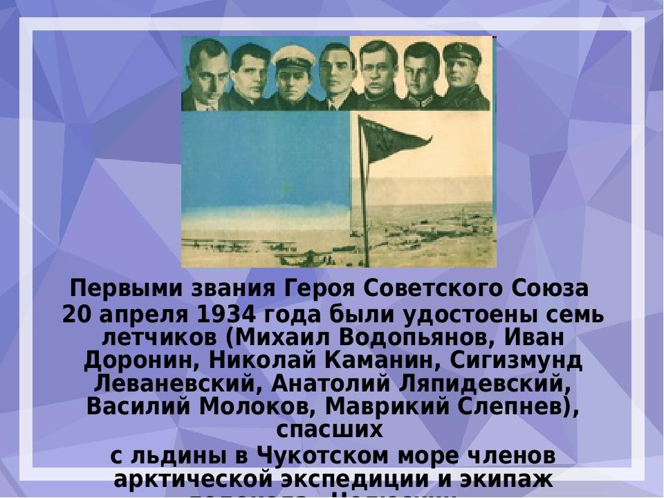 Первыми звания Героя Советского Союза 20 апреля 1934 года были удостоены сем...