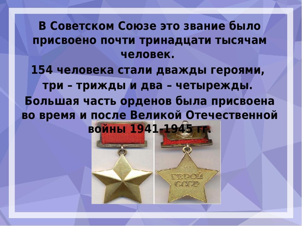 В Советском Союзе это звание было присвоено почти тринадцати тысячам человек...