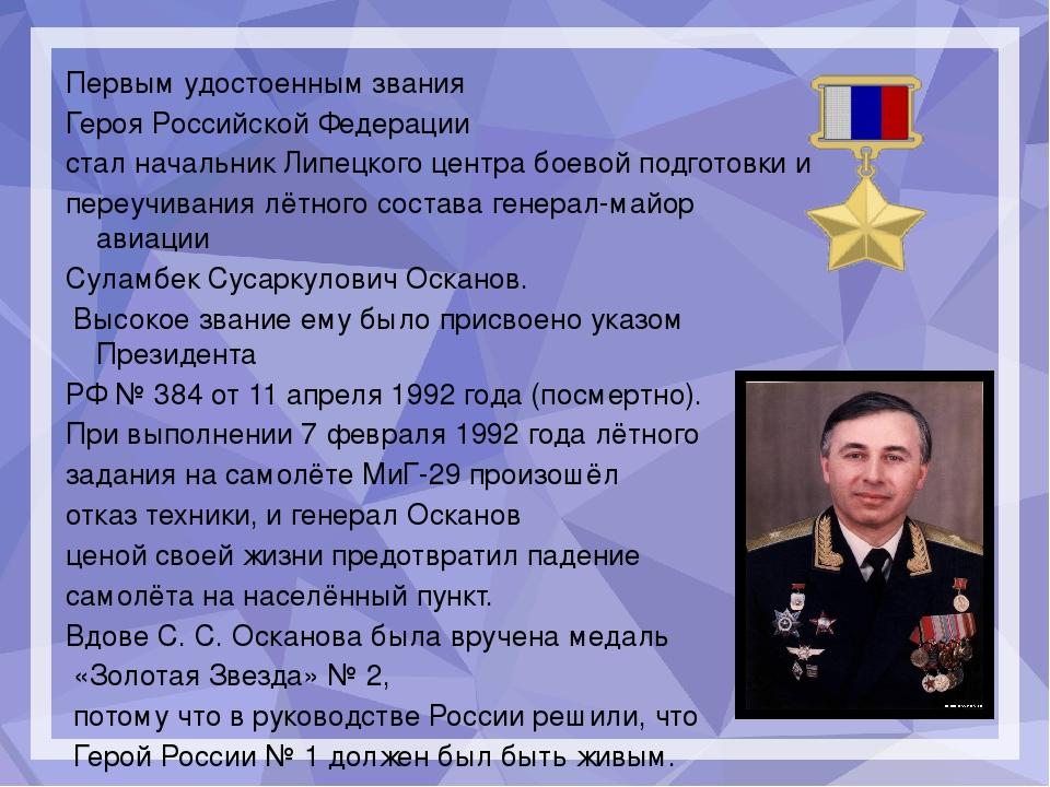 Первым удостоенным звания Героя Российской Федерации стал начальник Липецког...