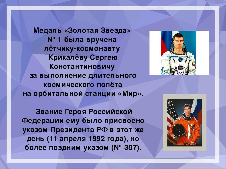 Медаль «Золотая Звезда» №1 была вручена лётчику-космонавту Крикалёву Серге...