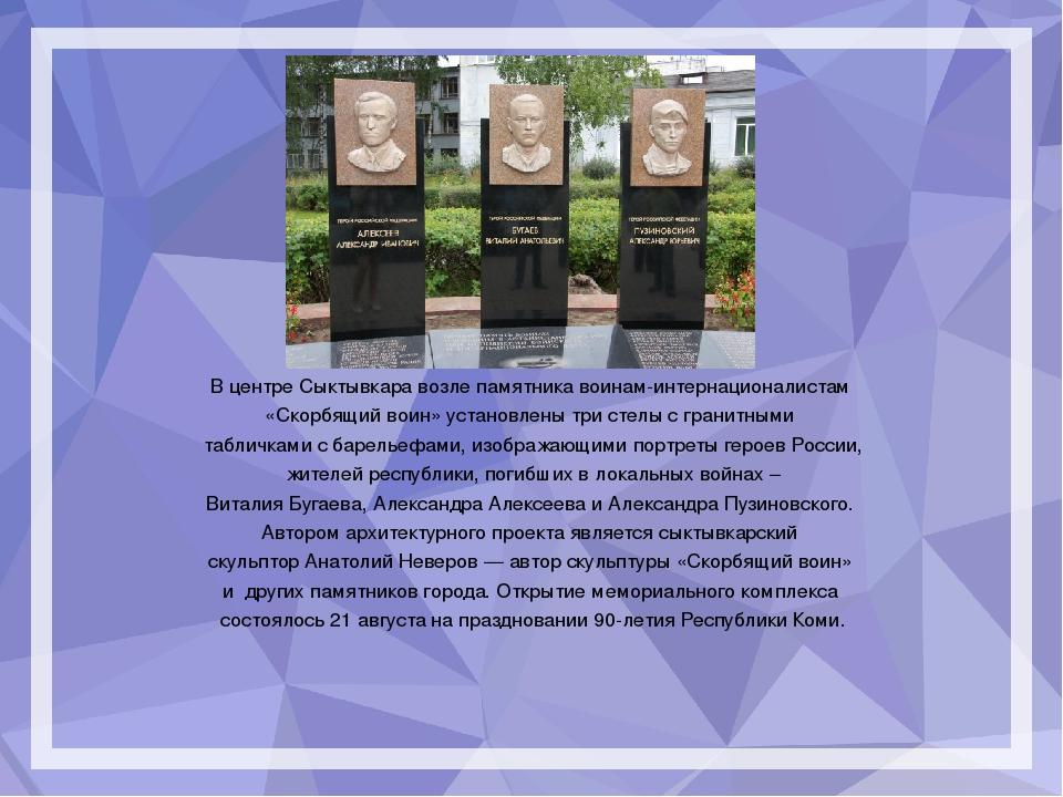 В центреСыктывкаравозле памятника воинам-интернационалистам «Скорбящий вои...