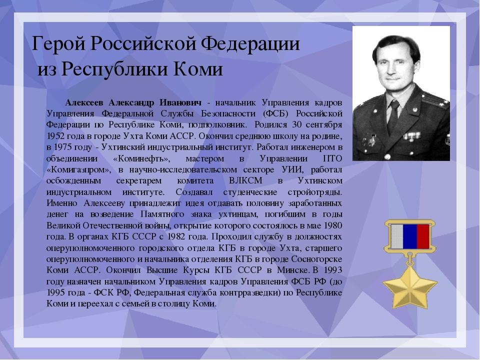 Герой Российской Федерации из Республики Коми Алексеев Александр Иванович -...