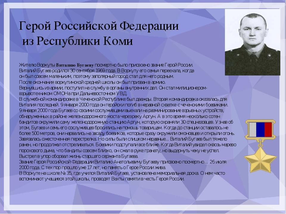 Герой Российской Федерации из Республики Коми Жителю Воркуты Виталию Бугаеву...