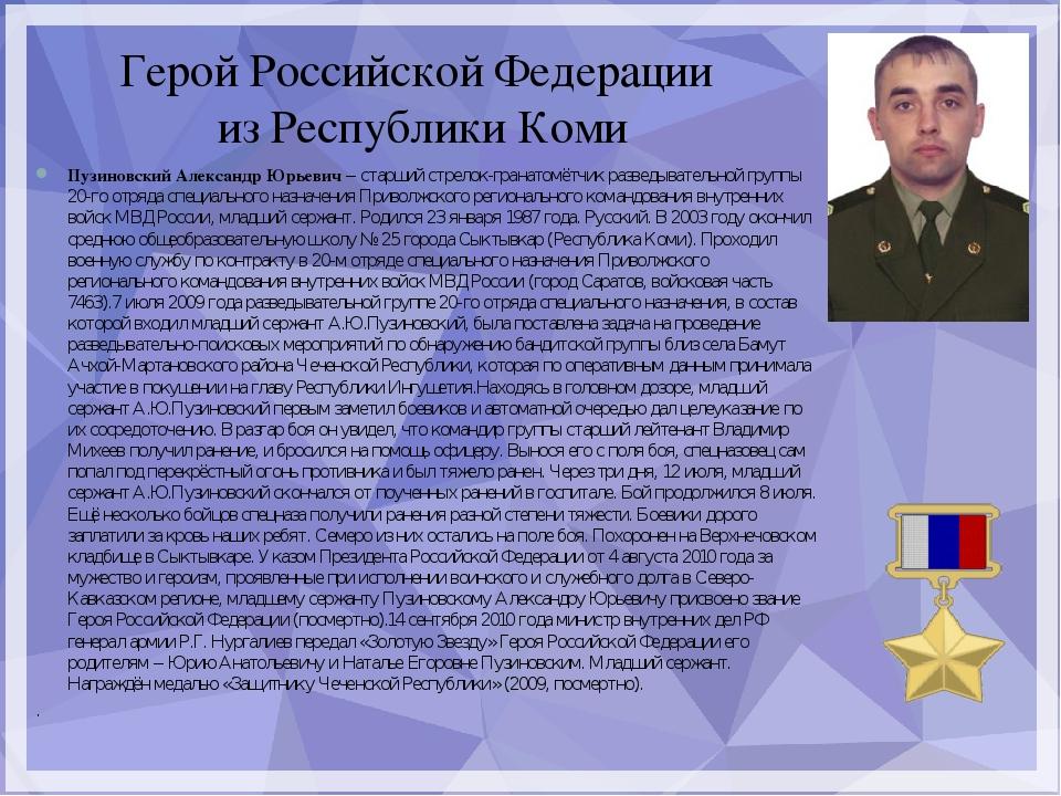 Герой Российской Федерации из Республики Коми Пузиновский Александр Юрьевич...