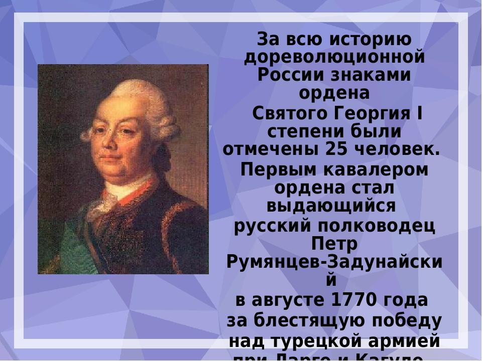 За всю историю дореволюционной России знаками ордена Святого Георгия I степе...