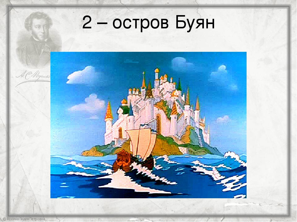 хомячки пользуются картинки острова буяна из сказки о царе салтане счет того, что
