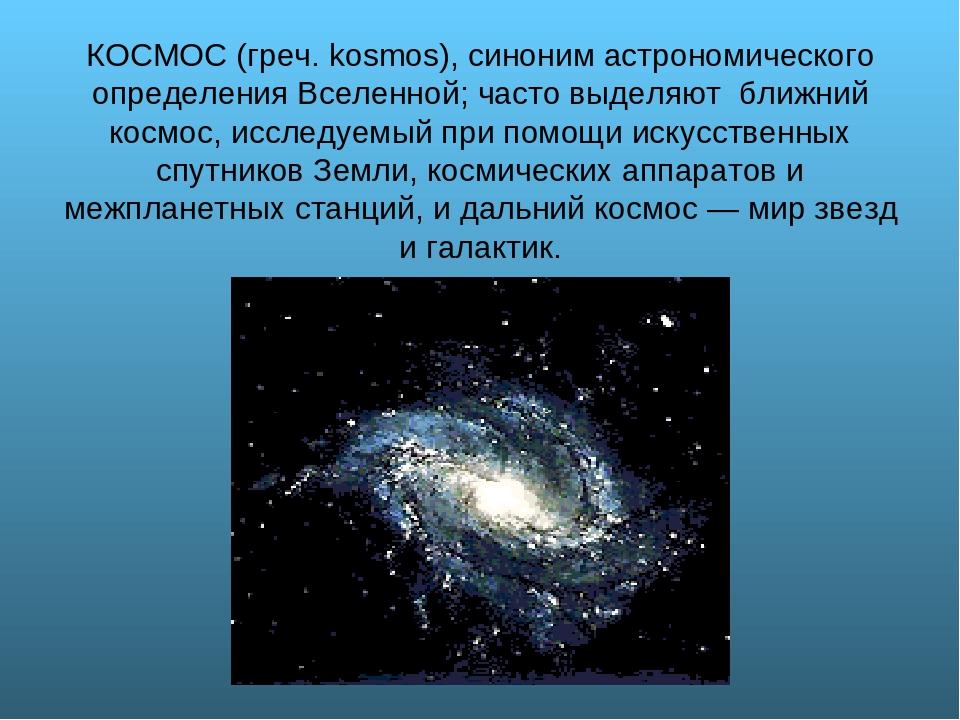 Отсылать, картинки космос с текстом